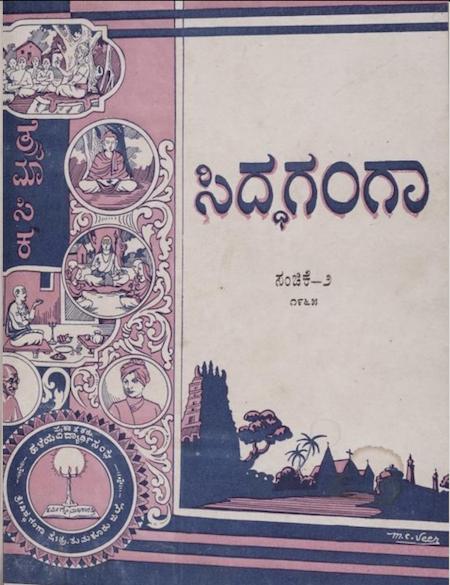 ಸಿದ್ಧಗಂಗಾ ತ್ರೈಮಾಸಿಕದ ಡಿಜಿಟಲೀಕರಣ