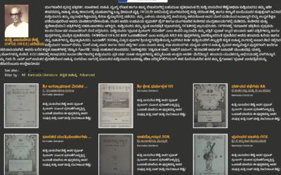ಕುಡ್ಪಿ ವಾಸುದೇವ ಶೆಣೈ ಪುಸ್ತಕಗಳ ಡಿಜಿಟಲೀಕರಣ