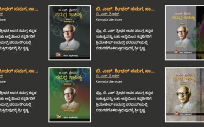 ಪ್ರೊ. ಬಿ. ಎಚ್. ಶ್ರೀಧರರ ಸಮಗ್ರ ಸಾಹಿತ್ಯ ಡಿಜಿಟಲೀಕರಣ
